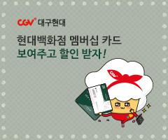 CGV극장별+[CGV대구현대] 현대백화점 멤버십 카드 보여주고 할인받자!